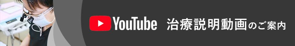 治療説明動画